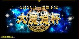5月の魔道杯予告