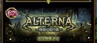 ALTERNAは第3シリーズ