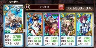 陸式4ターン+SSデッキ