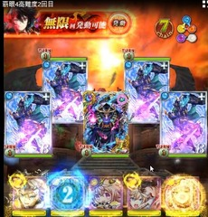 覇眼4高難度最終戦