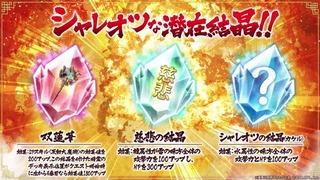 魔轟三鉄傑8の潜在結晶
