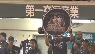 中村剛也選手350号