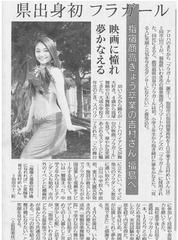 県出身初のフラガール記事