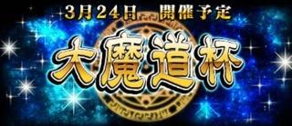魔道杯2017年3月