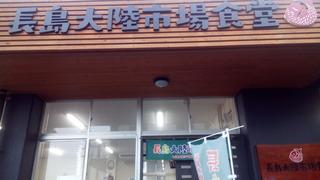 お昼は長島の食堂に行き