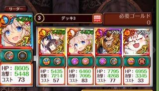 喰牙RIZE3 6ステージ対エネリー戦デッキ