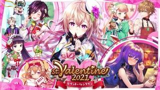 バレンタイン2021精霊解禁