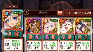 喰牙RIZE3 6ステージ対エイラ戦デッキ