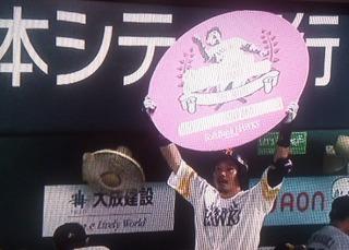 ボードを掲げて、声援に応える松田