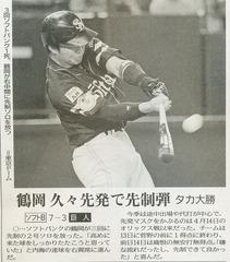 地元紙での鶴岡のHRです