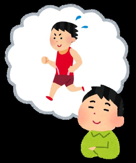 running_souzou_man