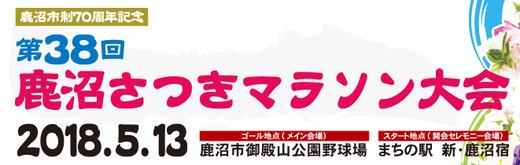 header_banner_kanuma