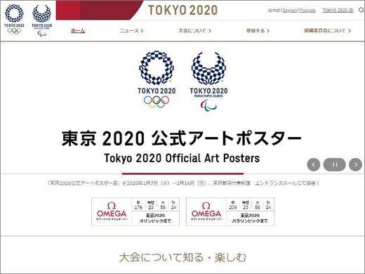 tokyo2020tyuusi