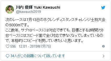 kawauchigcm