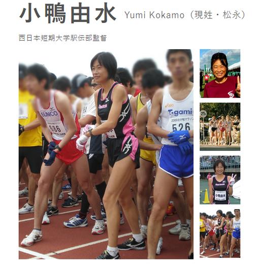 kokamoyumi