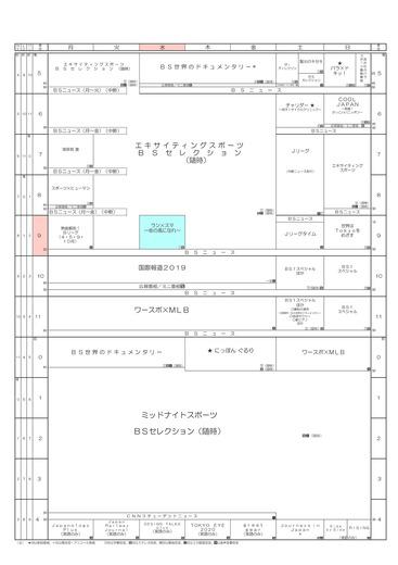 2019_jikokuhyo-kokunai
