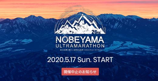 nobeyama2020tyuusi