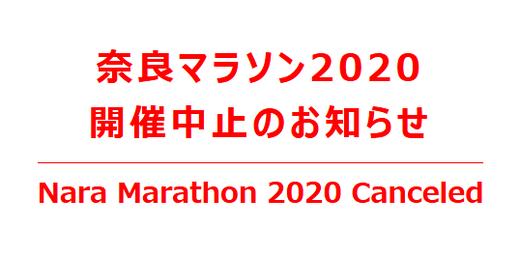 nara2020canceled