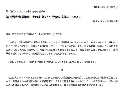 matumoto_tyuutikeii