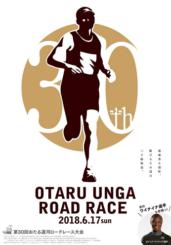 otaru-unga-roadrace-2018-img-02