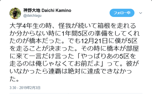 kaminohasimoto