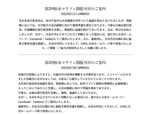 matsumoto_kaisaiyotei