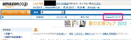 Amazonで「Amazonランキング」を選択