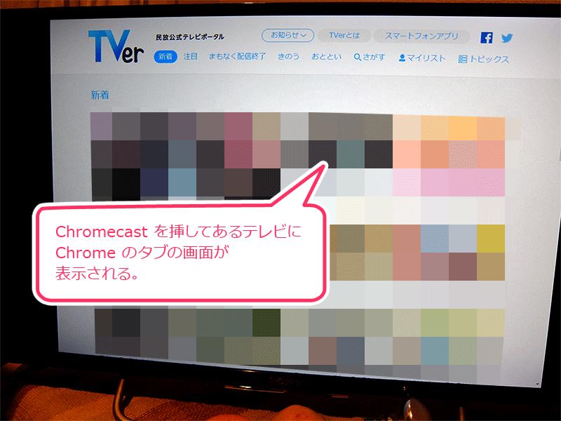 テレビにパソコンの Chrome のタブの画面が表示される