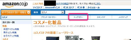 Amazonで「トップセラー」を選択