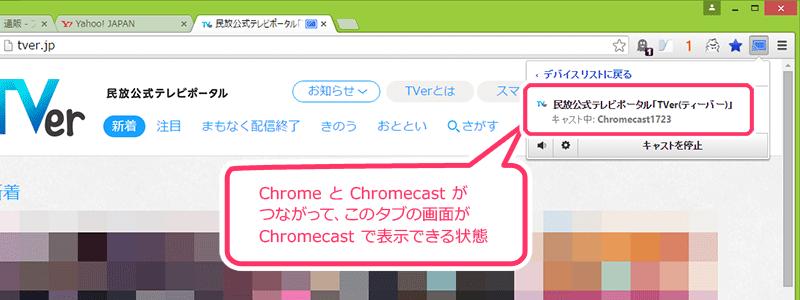 パソコンの Chrome と、Chromecast が繋がる