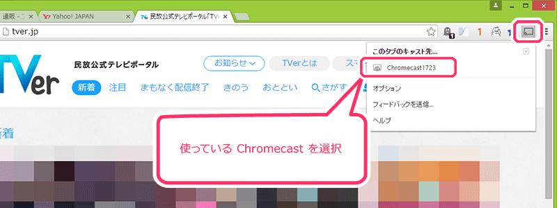 ��Google Cast��ǽ��ĥ��ȤäƤ��� Chromecast �����