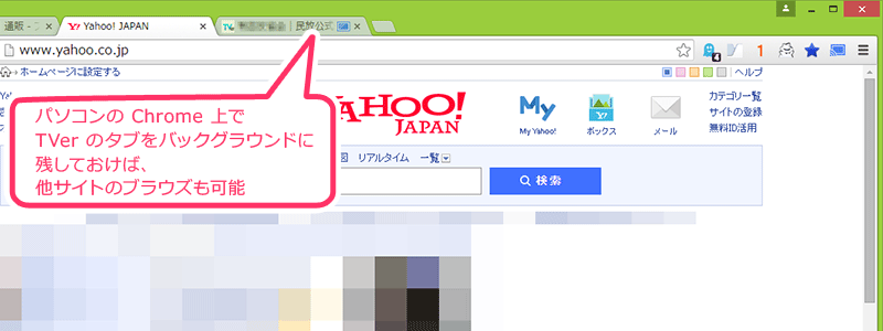 Chrome で他のサイトをブラウズもできる
