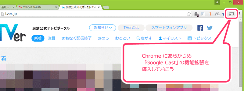 Chrome で「Google Cast」機能拡張を導入