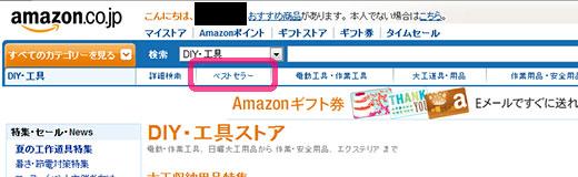 Amazonで「ベストセラー」を選択