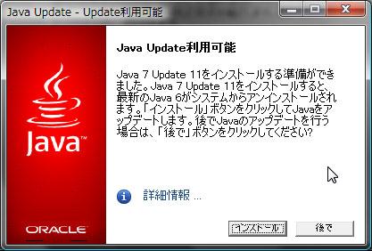 Important Oracle Java License Update