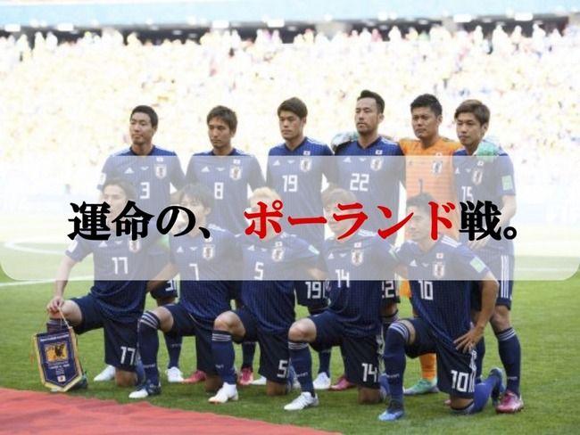 サッカー 日本 パス回しに関連した画像-01