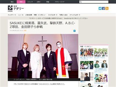 金田朋子 SASUKEに関連した画像-02