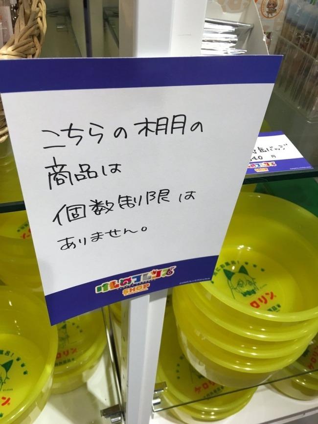 けものフレンズ ショップ 完売 ケロリン 桶屋に関連した画像-04