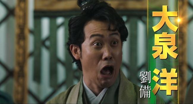 大泉洋 新解釈・三國志 鬼滅の刃 グッズ 配布に関連した画像-01