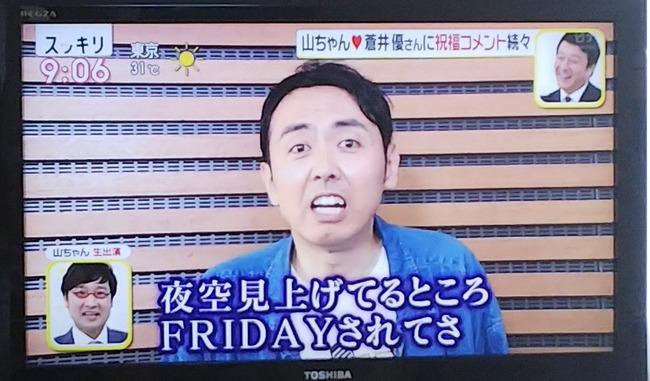 アンガールズ田中 山里亮太 祝福コメントに関連した画像-03