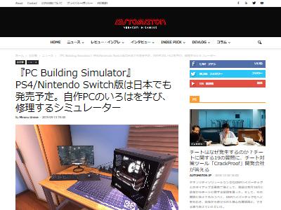 自作PCシミュゲーム日本配信予定に関連した画像-02