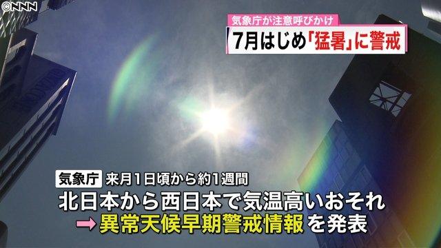熱中症 猛暑 異常気象 気象庁 7月に関連した画像-03