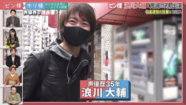 浪川大輔 鬼滅の刃 テレビ キメハラに関連した画像-02