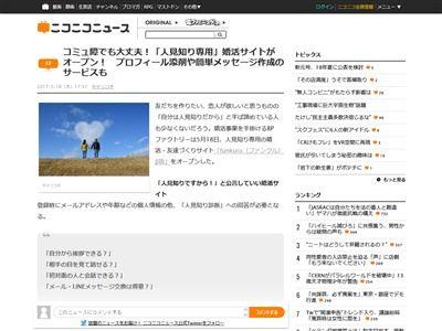 婚活・友人作りサイト ファンクル コミュ障に関連した画像-02