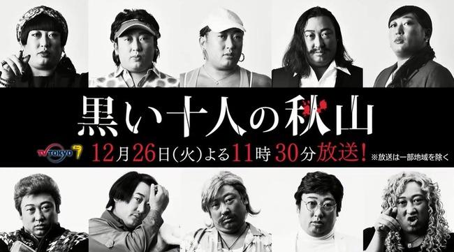 ロバート秋山さん1人10役のドラマが今夜11時半から放送! 容疑者全員ロバート秋山wwwww