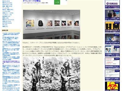 パクリ 展覧会 SNS Instagramに関連した画像-02