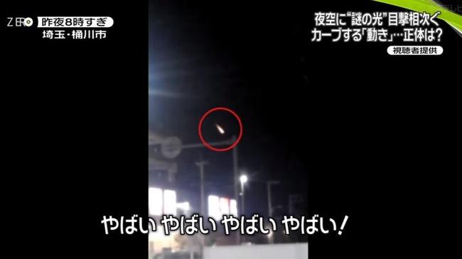 謎の光 埼玉 火球 UFO スカイダイビングに関連した画像-03
