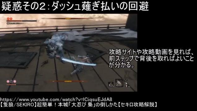 SEKIRO もこう 加藤純一 攻略 謝罪に関連した画像-10