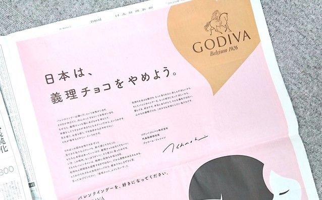 バレンタイン ゴディバ 義理チョコ 新聞広告に関連した画像-03