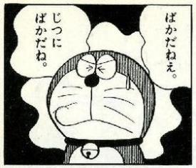 京都大学ドラえもんに関連した画像-01
